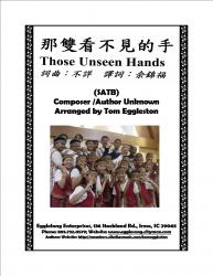 Cover art for Those Unseen Hands (SATB)