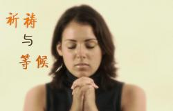 Cover art for PSALM 25  求主指引保护 A Prayer for Guidance and Protection