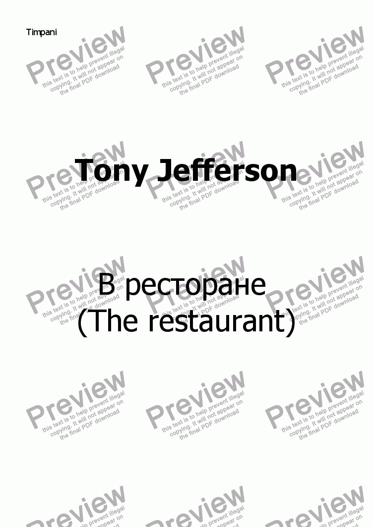 page one of the Timpani part from The restaurant (Russian version)