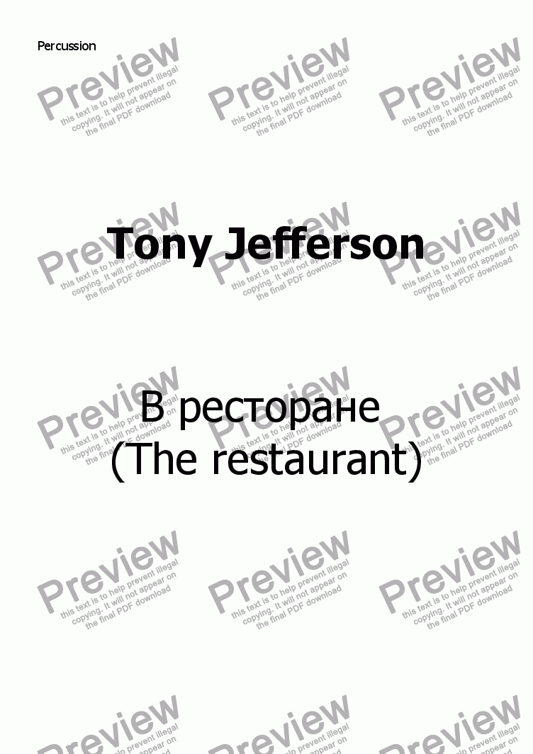 page one of the Percussion part from The restaurant (Russian version)