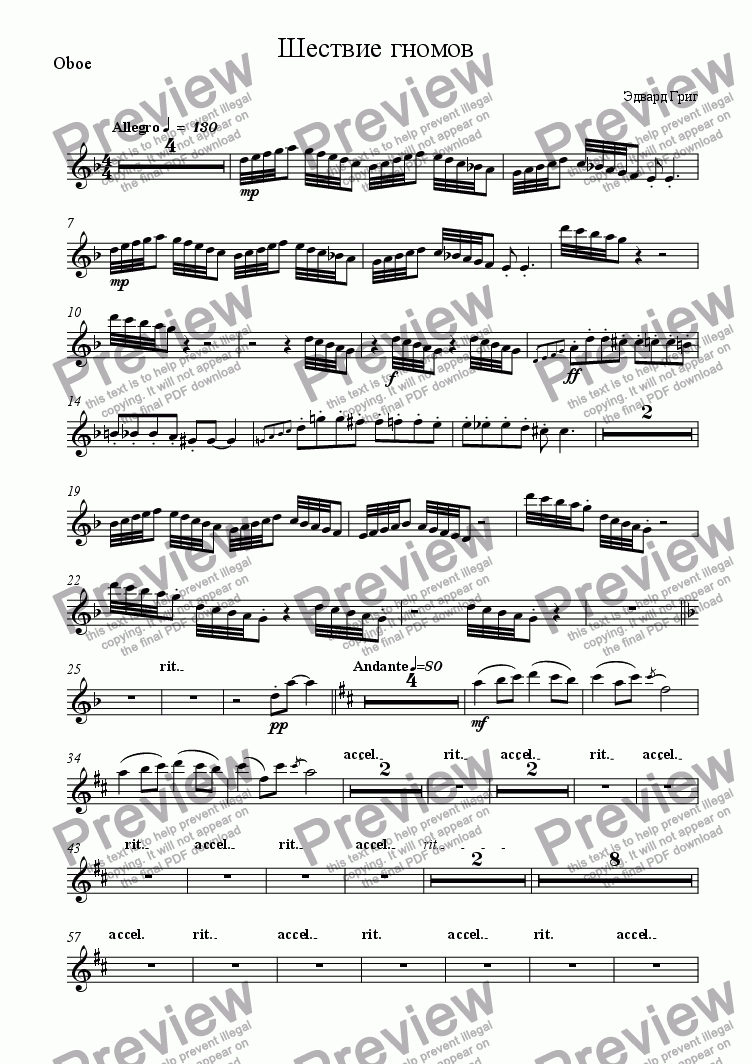 page one of the Oboe part from Шествие гномов