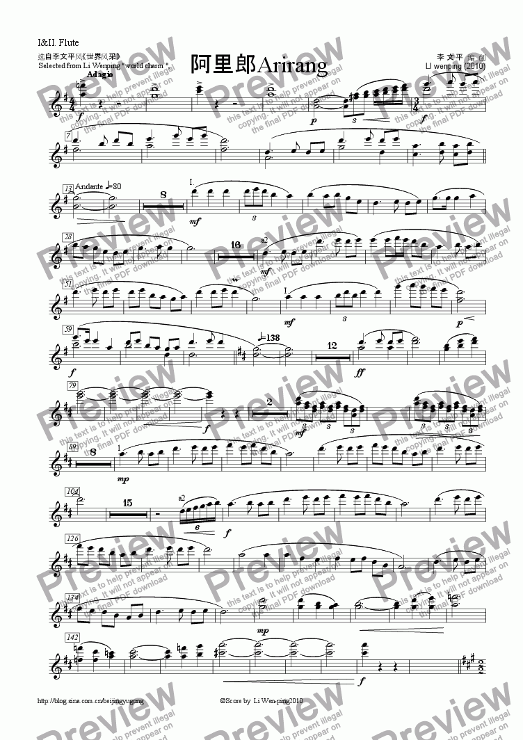 page one of the I&II. Flute part from 阿里郎Arirang