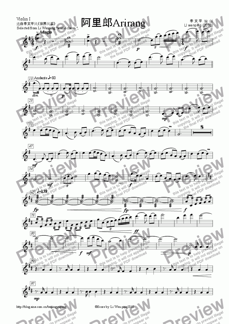 page one of the Violin I part from 阿里郎Arirang