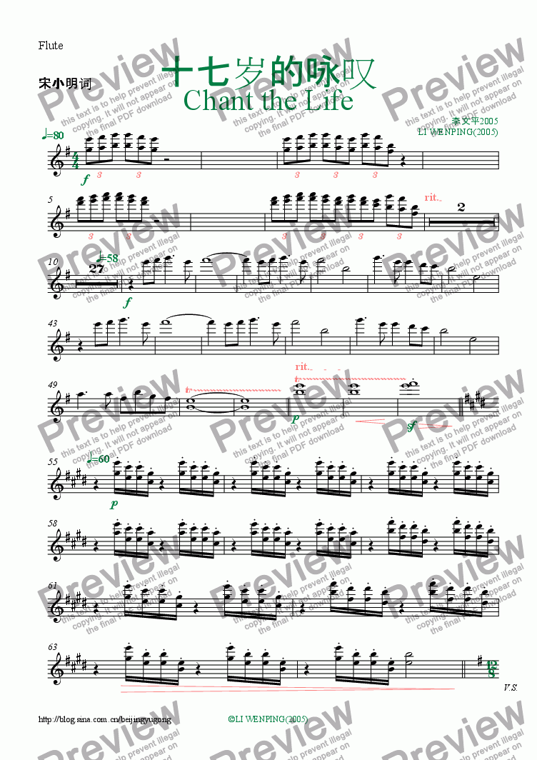 page one of the Flute part from 十七岁的咏叹 17 year-old singing