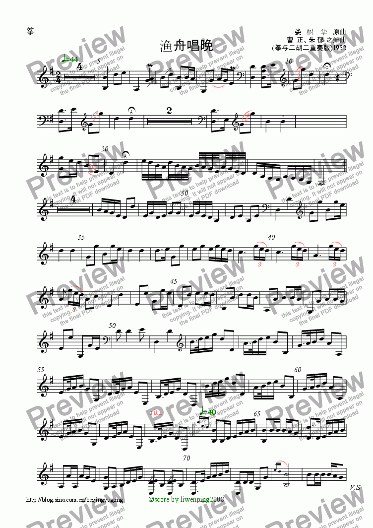 page one of the 筝 part from 渔舟唱晚(民族管弦乐)SINGING THE NIGHT AMONG FISHING BOATS