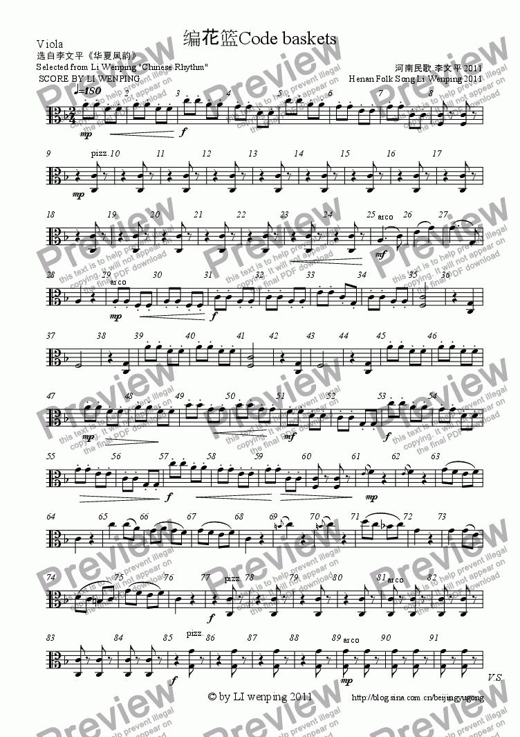 page one of the Viola part from 编花篮Code baskets