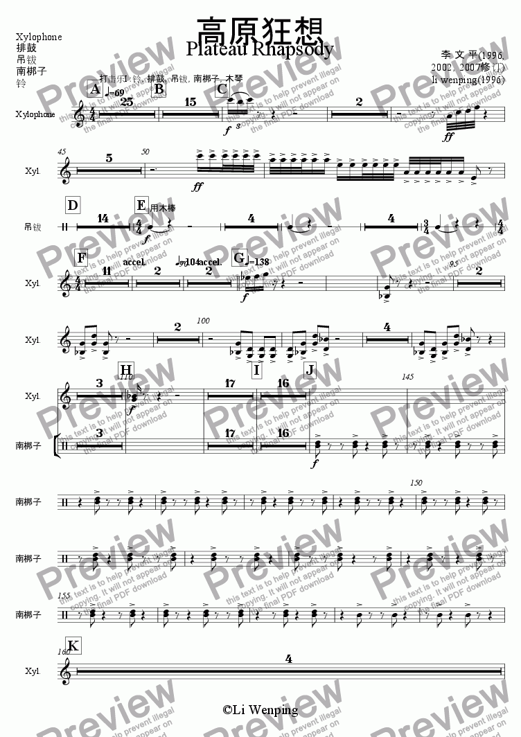 page one of the Xylophone, 排鼓, 吊钹, 南梆子, 铃 part from 高原狂想 缩减版(民族管弦乐) Plateau Rhapsody Reduced version (Nationalities Orchestra)