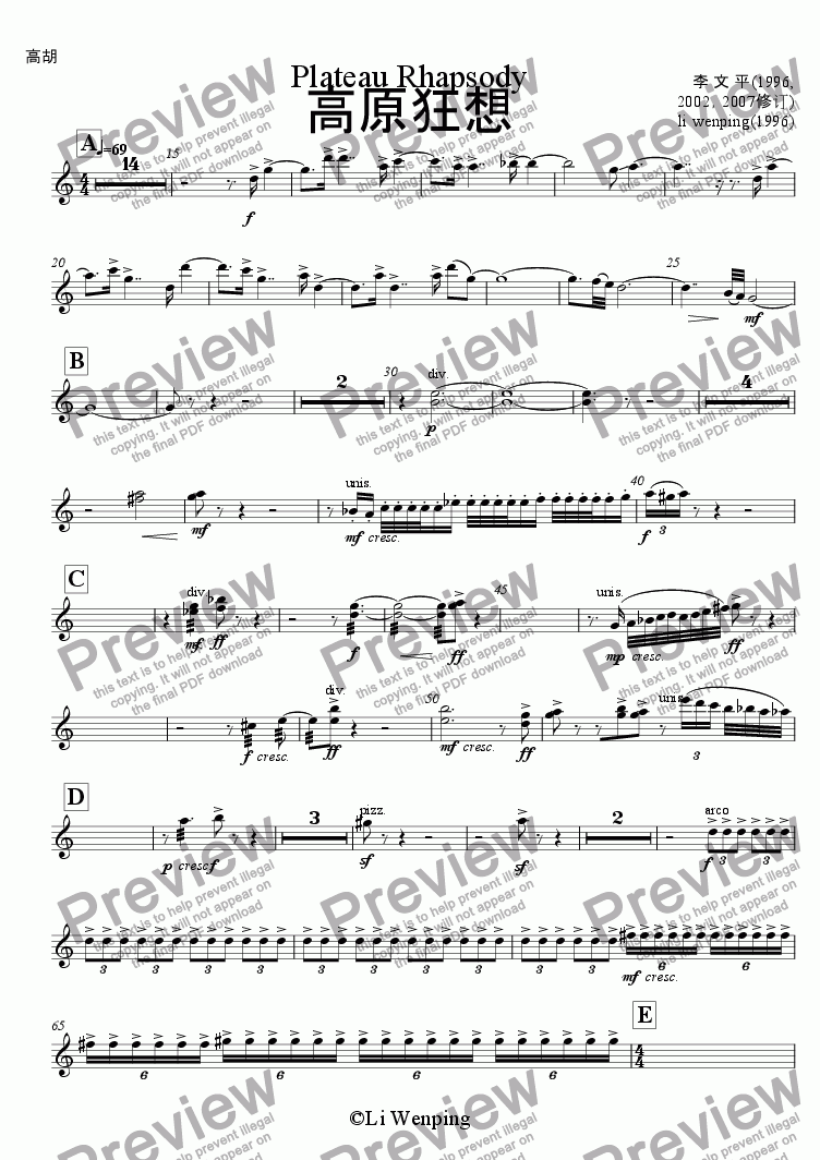 page one of the 高胡 part from 高原狂想 缩减版(民族管弦乐) Plateau Rhapsody Reduced version (Nationalities Orchestra)