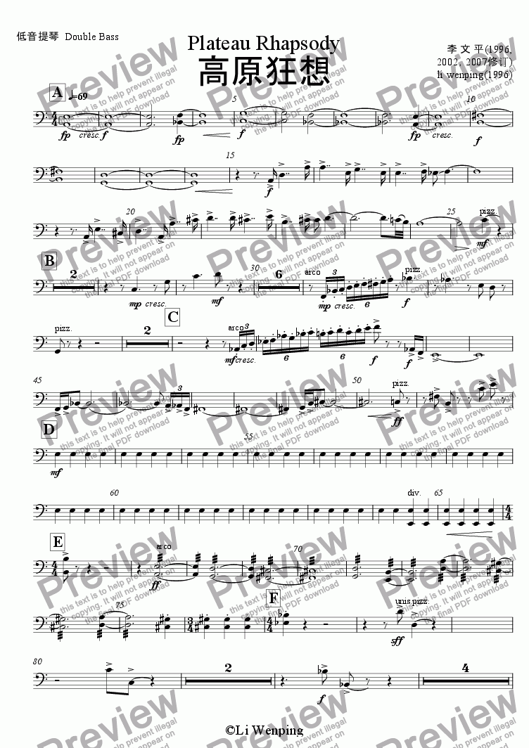 page one of the 低音提琴  Double Bass part from 高原狂想 缩减版(民族管弦乐) Plateau Rhapsody Reduced version (Nationalities Orchestra)