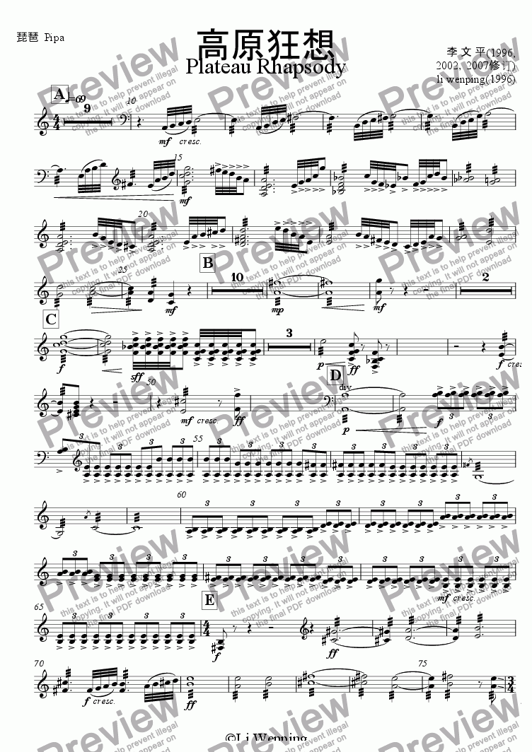 page one of the 琵琶  Pipa part from 高原狂想 缩减版(民族管弦乐) Plateau Rhapsody Reduced version (Nationalities Orchestra)