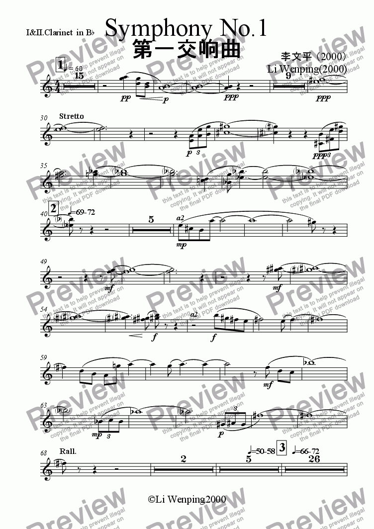 page one of the I&II.Clarinet  in B^b part from 第一交响曲 Symphony No.1