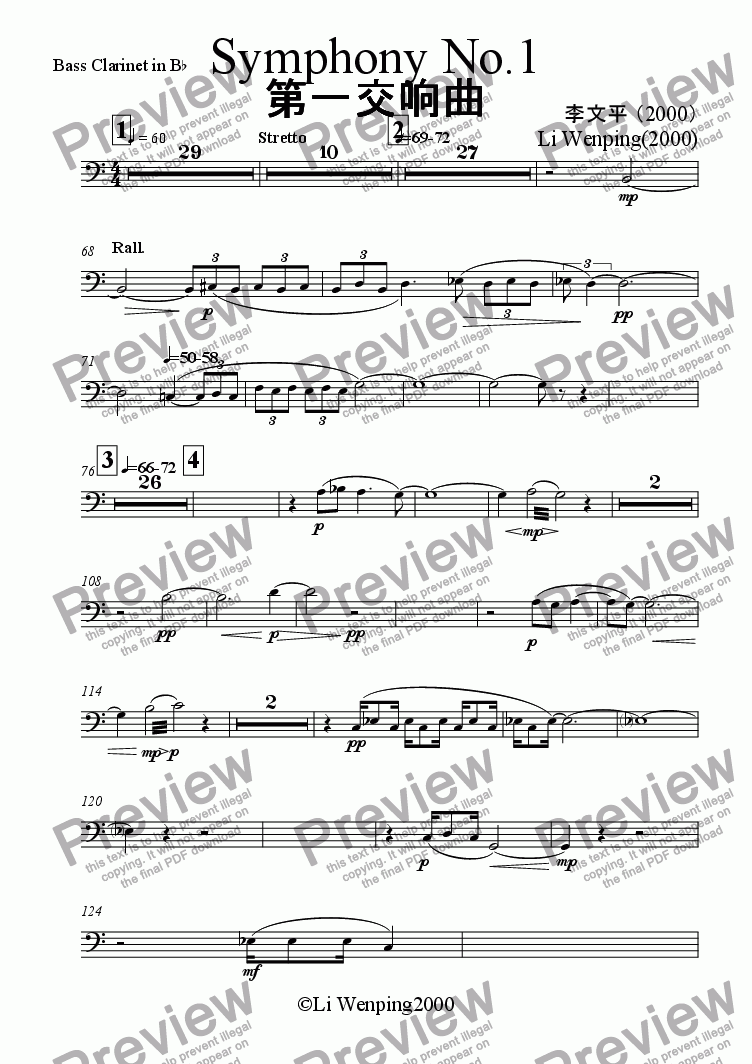 page one of the Bass Clarinet in B^b part from 第一交响曲 Symphony No.1