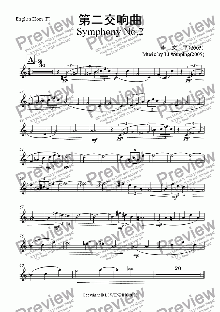 page one of the English Horn (F) part from 第二交响曲 Symphony No.2