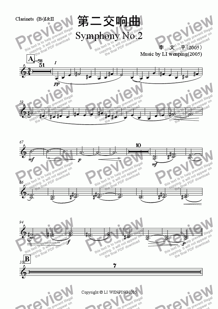 page one of the Clarinets  (B^b)I&II part from 第二交响曲 Symphony No.2