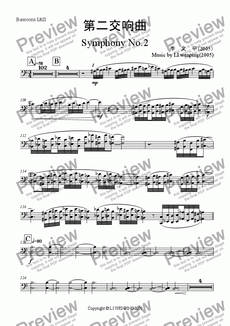 page one of the Bassoons I&II part from 第二交响曲 Symphony No.2