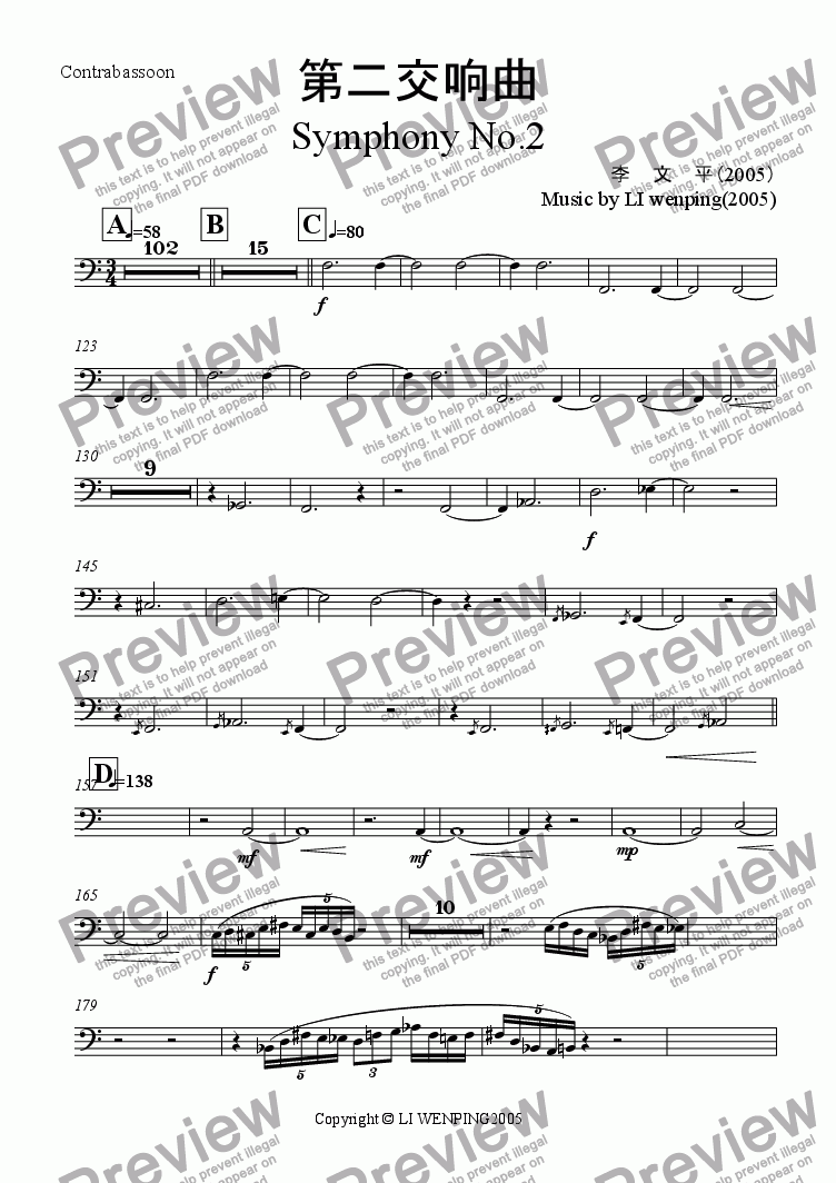 page one of the Contrabassoon part from 第二交响曲 Symphony No.2