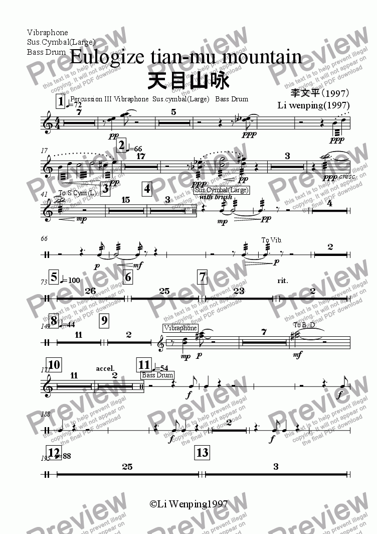 page one of the Vibraphone, Sus.Cymbal(Large), Bass Drum part from 天目山咏--二胡与管弦乐队协奏曲 Eulogize tian-mu mountain