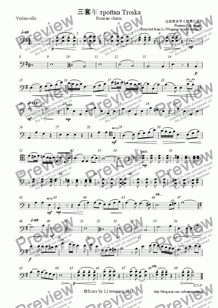 page one of the Violoncello part from 三套车 тройка Troika