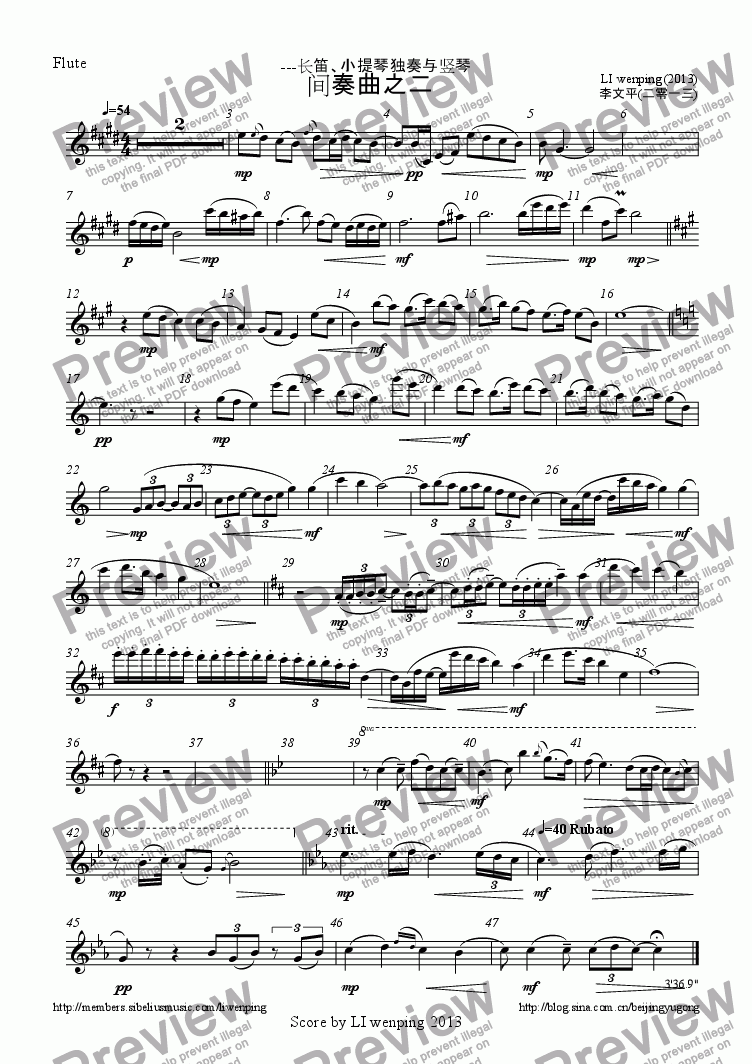 page one of the Flute part from 间奏曲 I Intermezzo