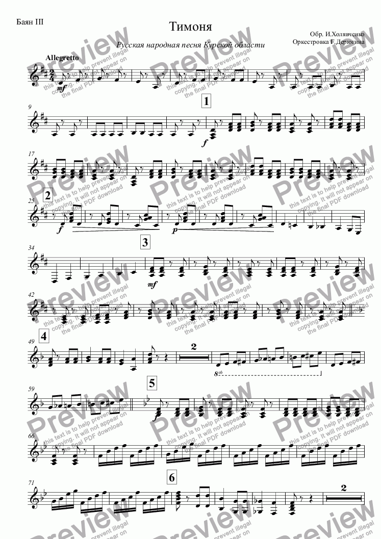 page one of the Баян III part from Тимоня
