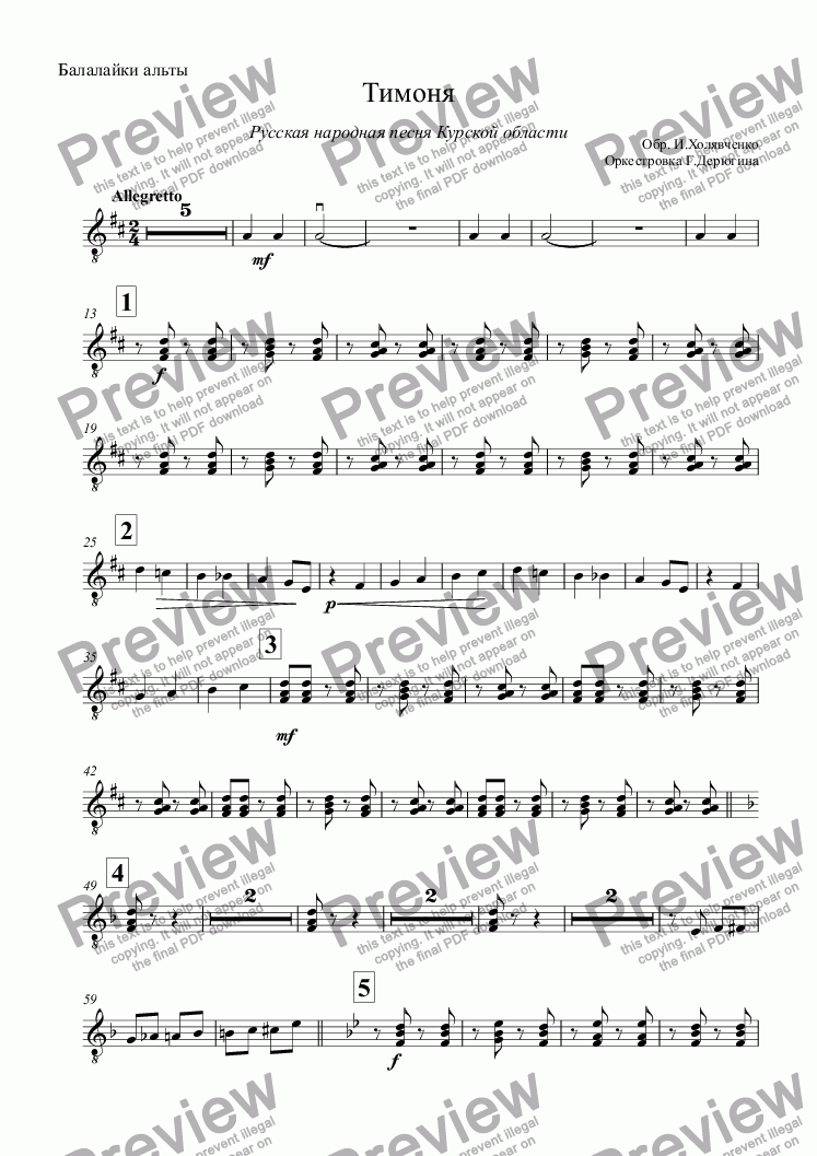 page one of the Балалайки альты part from Тимоня