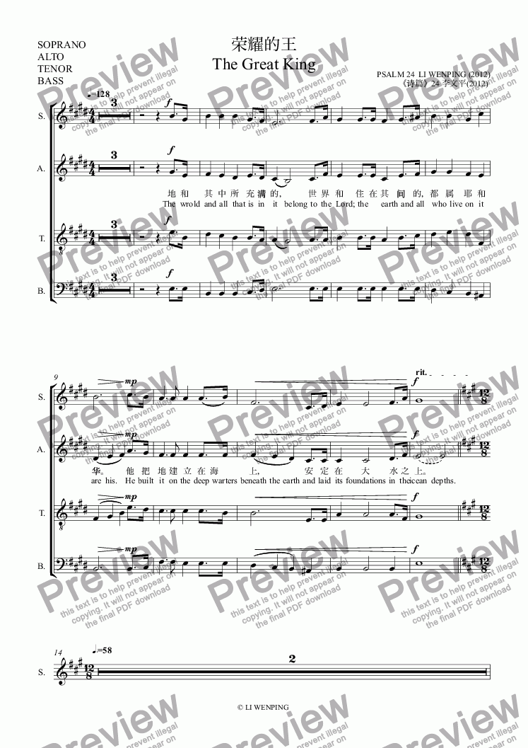 page one of the SOPRANO, ALTO, TENOR, BASS part from PSALM 24 荣耀的王 The Great King