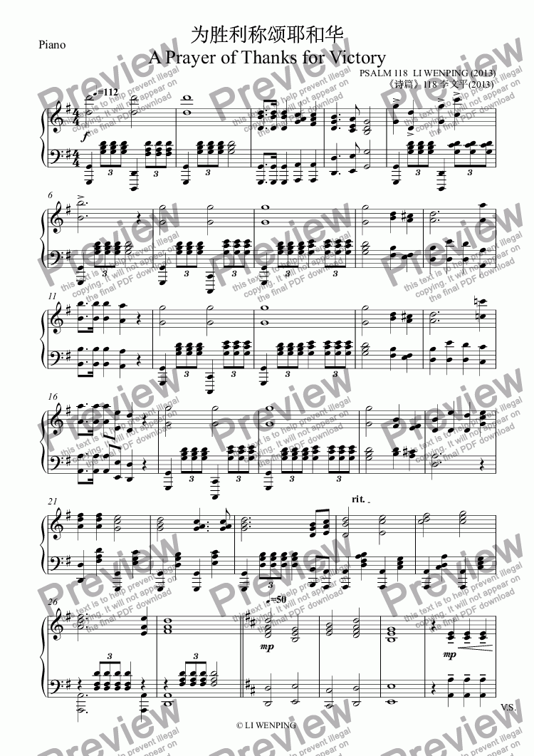 page one of the Piano part from PSALM 118 为胜利称颂耶和华 A Prayer of Thanks for Victory