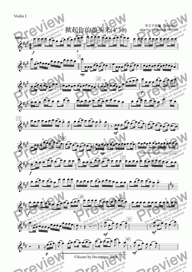 page one of the Violin I part from 掀起你的盖头来 Off your hijab (4'30)