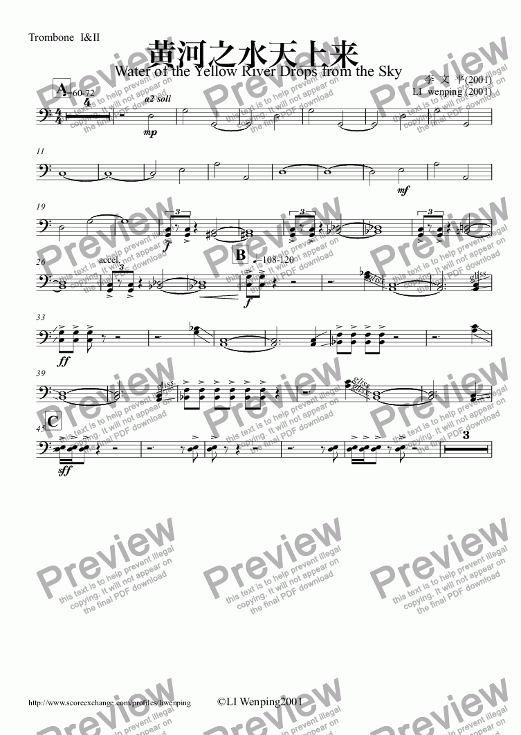 "page one of the Trombone  I&II part from 黄河之水天上来 Water of the Yellow River Drops from the Sky(《黄河四部曲》之四) ""Four of the Yellow River's four Trilogy"""
