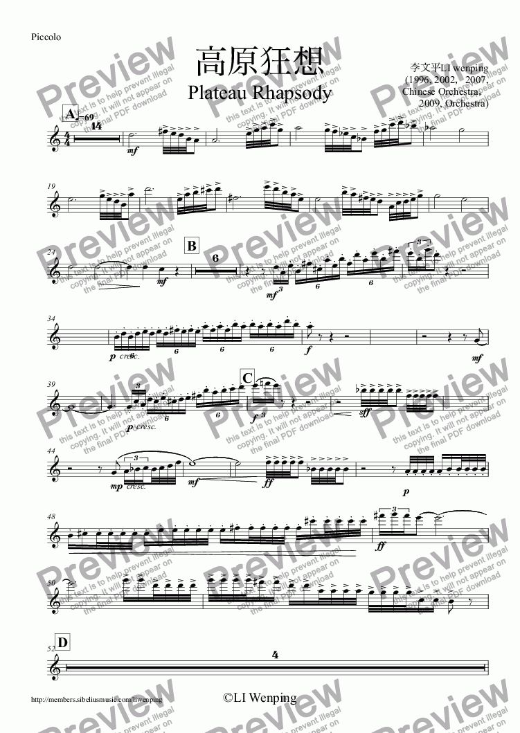 page one of the Piccolo part from 高原狂想 (完整版)Plateau Rhapsody Full version(Orchestra )