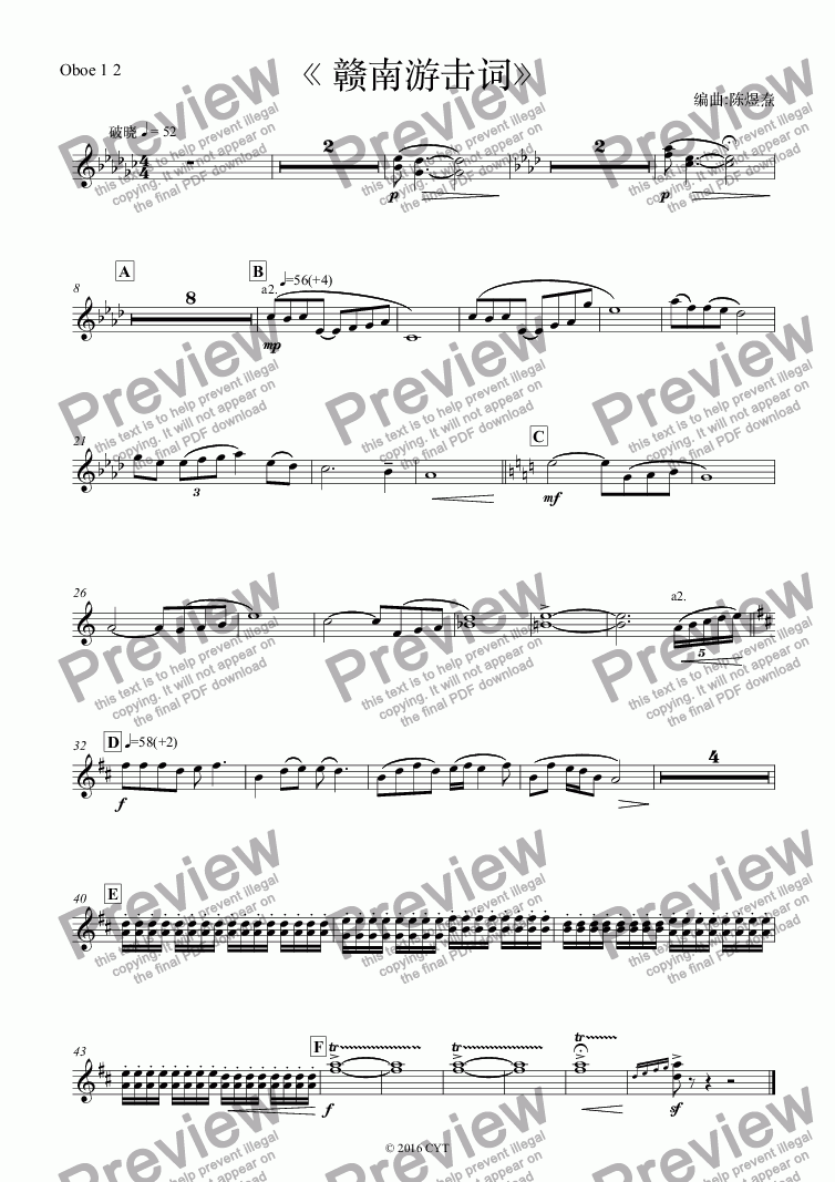 page one of the Oboe 1 2 part from 《 赣南游击词》