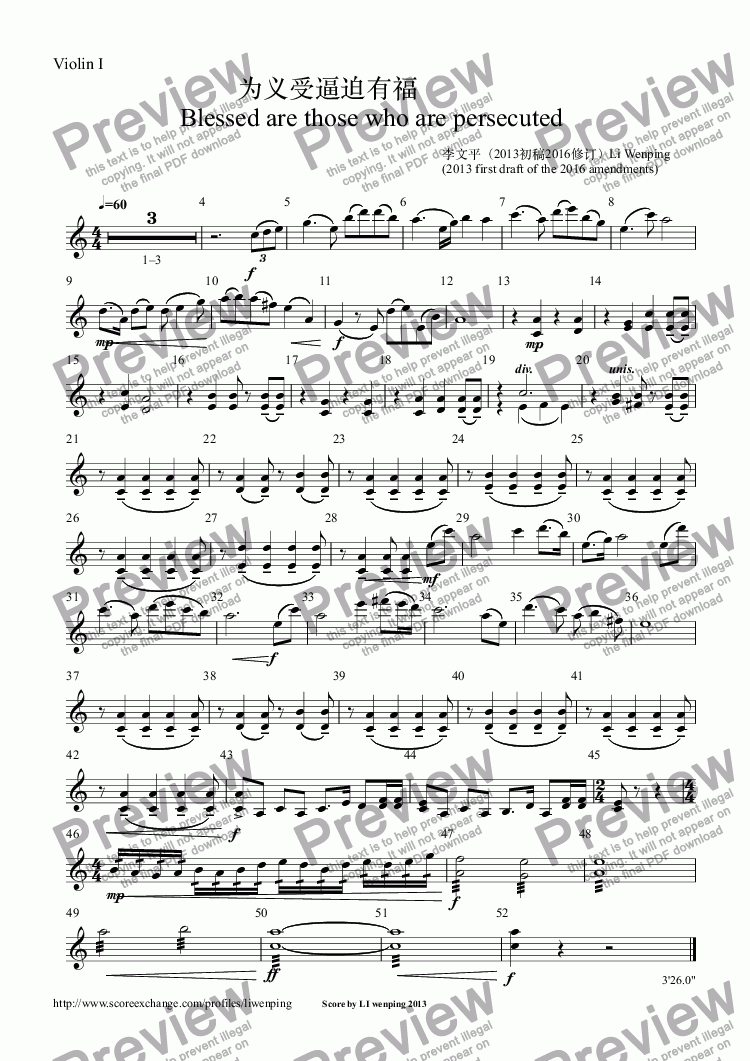 page one of the Violin I part from 8,为义受逼迫有福 Blessed are those who are persecuted