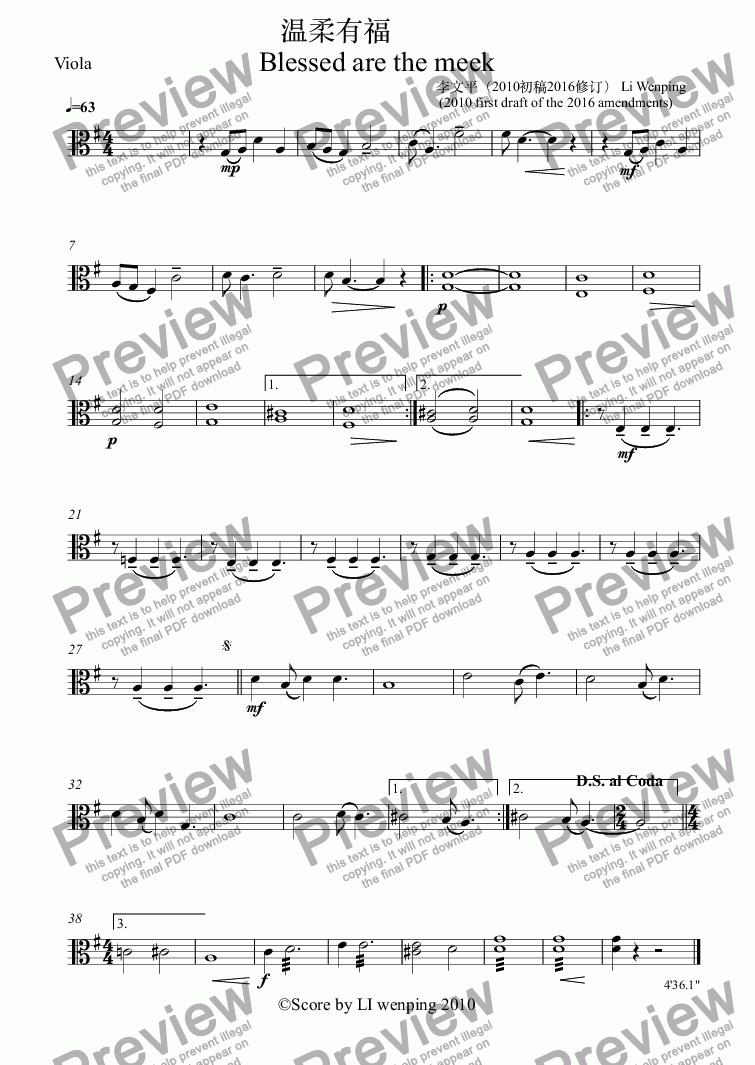 page one of the Viola part from 3,温柔有福 Blessed are the meek