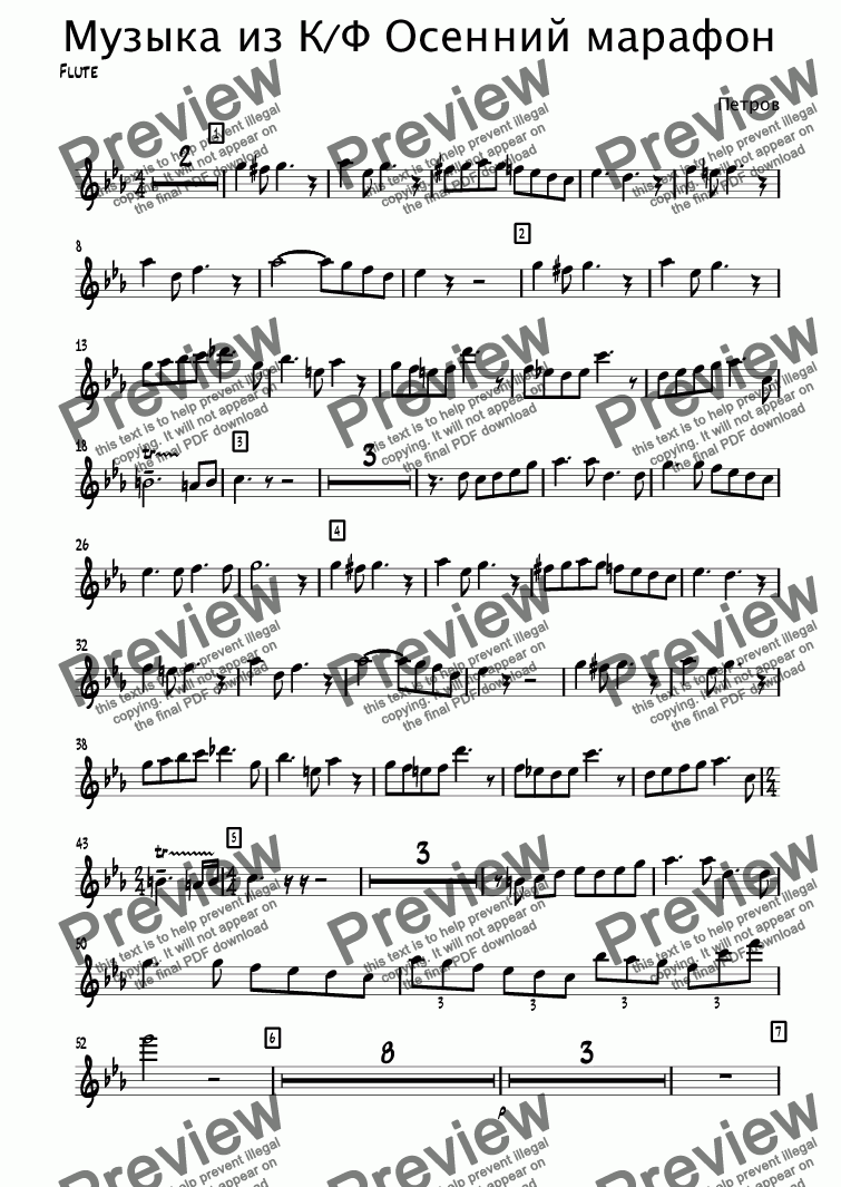 page one of the Flute part from Музыка из К/Ф Осенний марафон