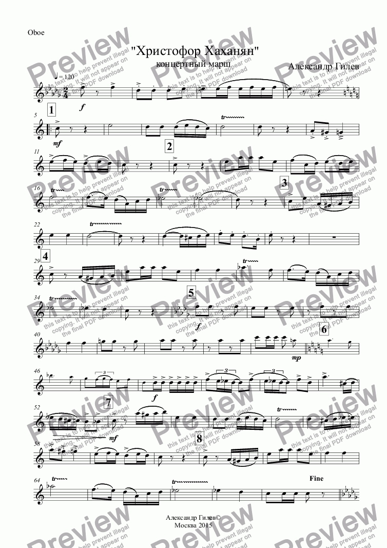 "page one of the Oboe part from ""Христофор Хаханян"" концертный марш"