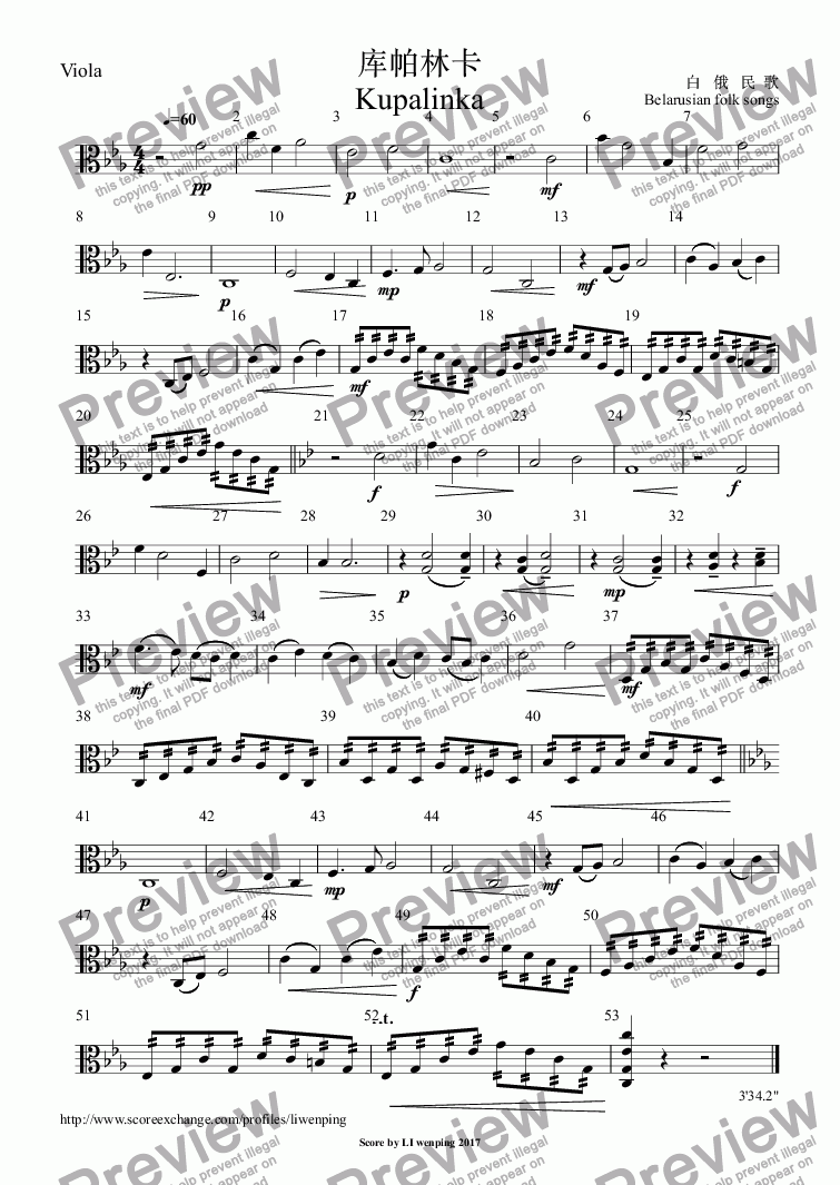 page one of the Viola part from 库帕林卡 Kupalinka