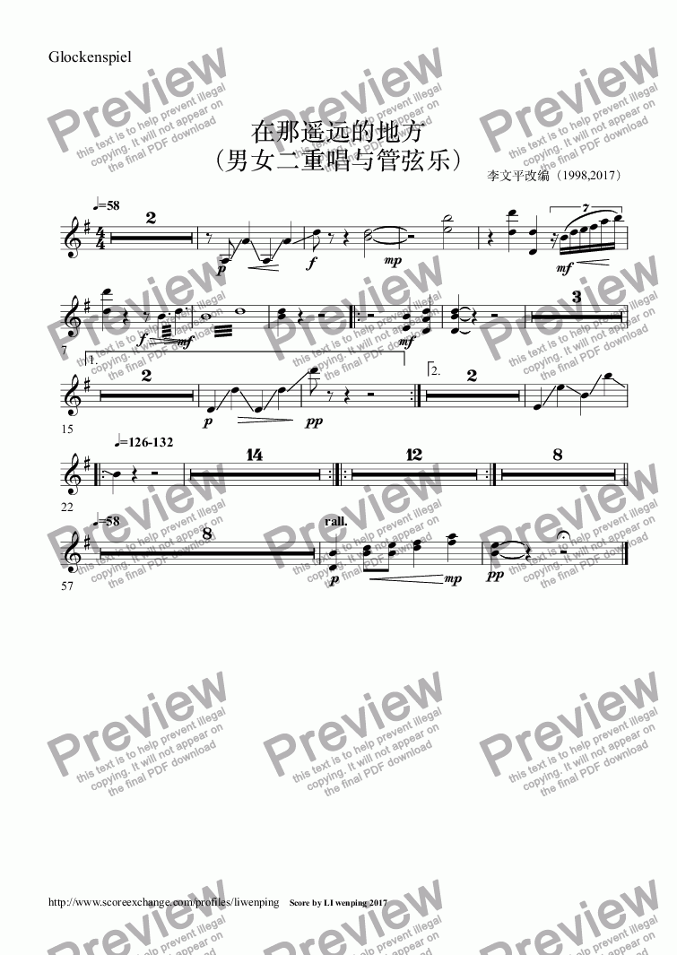 page one of the Glockenspiel part from 在那遥远的地方 (男女二重唱与管弦乐)