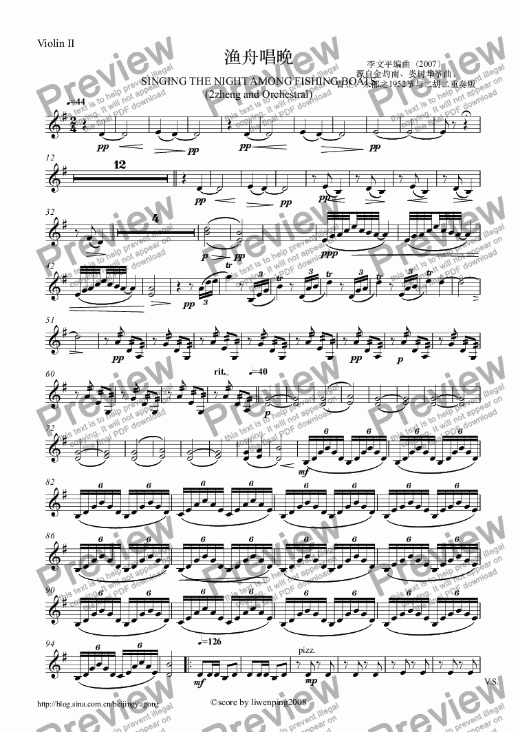 page one of the Violin II part from 渔舟唱晚(双筝与管弦乐队)SINGING THE NIGHT AMONG FISHING BOATS(2zheng and Orchestral)