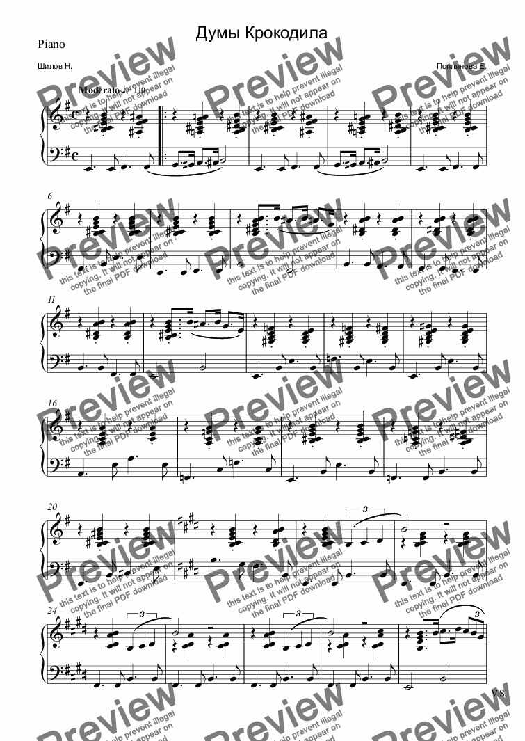 page one of the Piano part from Думы Крокодила