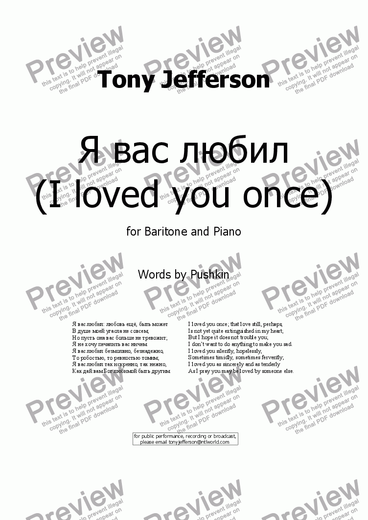 page one of Я вас любил - I loved you once