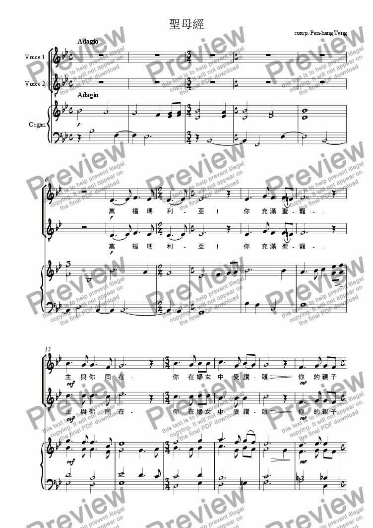 page one of Ave Maria 聖母經