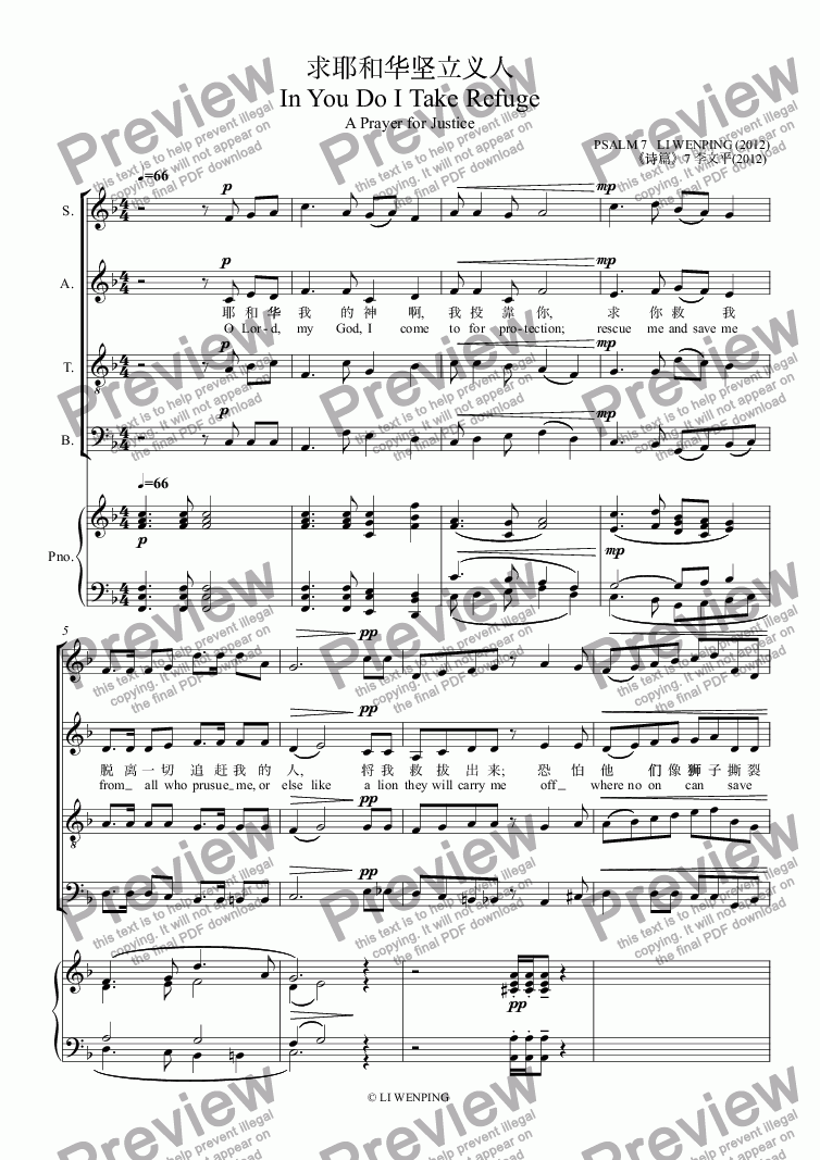 page one of PSALM 7 求耶和华坚立义人 In You Do I Take Refuge
