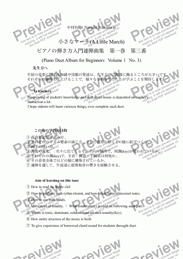 page one of ピアノの弾き方入門連弾曲集(Piano Duet Album for Beginners learning) 1-3 小さなマーチ ( 1-3 A Little March)ASALTTEXT