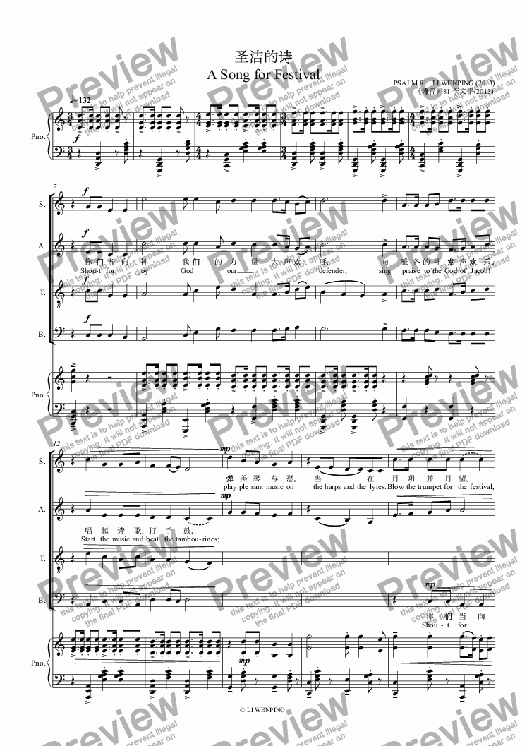 page one of PSALM 81 圣洁的诗 A Song for FestivalASALTTEXT