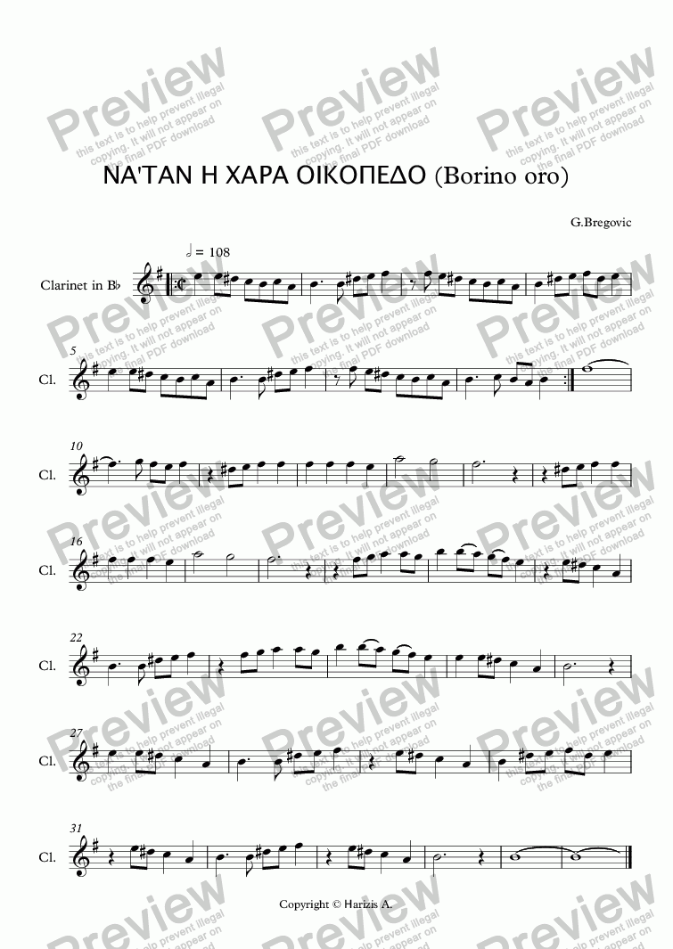 page one of ΝΑ'ΤΑΝ Η ΧΑΡΑ ΟΙΚΟΠΕΔΟ (Borino oro)