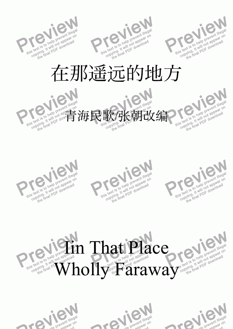 page one of 在那遥远的地方 In That Place Wholly Faraway