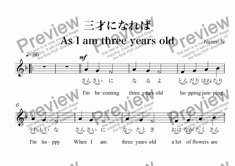 page one of 三才になれば As I am three years old (Big size song part)