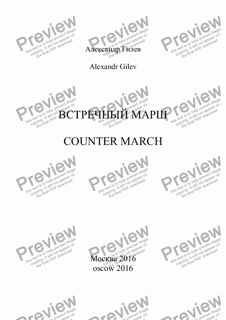 page one of COUNTER MARCH ВСТРЕЧНЫЙ МАРШASALTTEXT