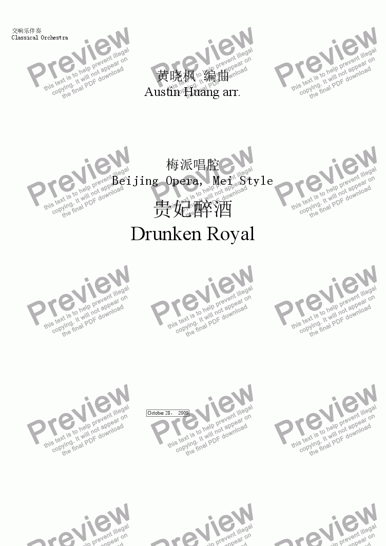 "page one of China Series 06 Peking Opera ""Drunken Royal"" 贵妃醉酒 Performed By 史依弘 with WSO Mar 3, 2012"