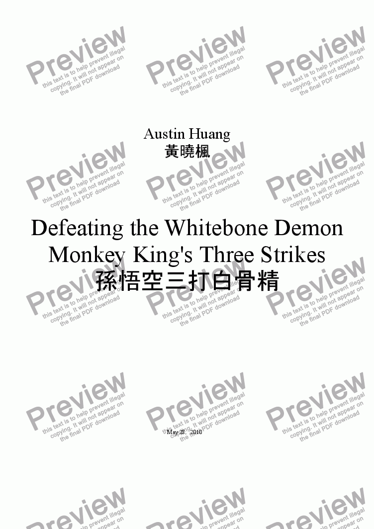 page one of China Series 07 Defeating the Whitebone Demon - 孫悟空三打白骨精 Performed By WSO